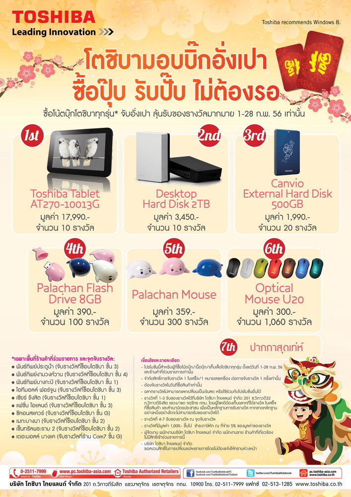 Poster_A2_Thai_LunarSnake_hi#3