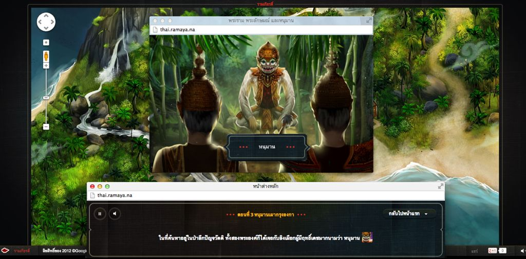 Ramayana Google2