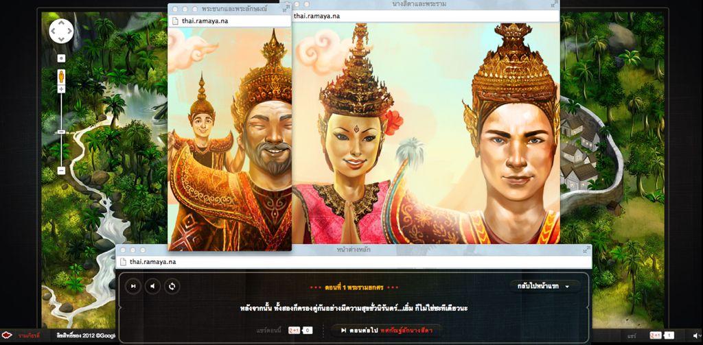Ramayana Google1