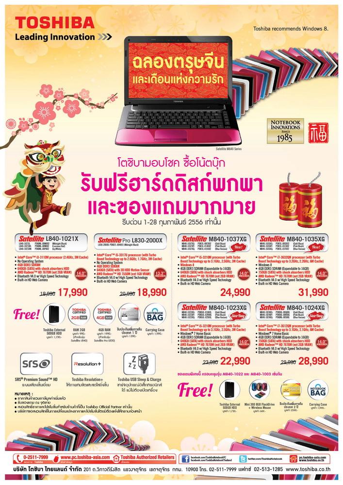 Thai_LunarSnakeBKK-FA3
