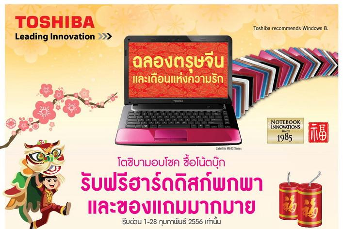 toshiba promotion