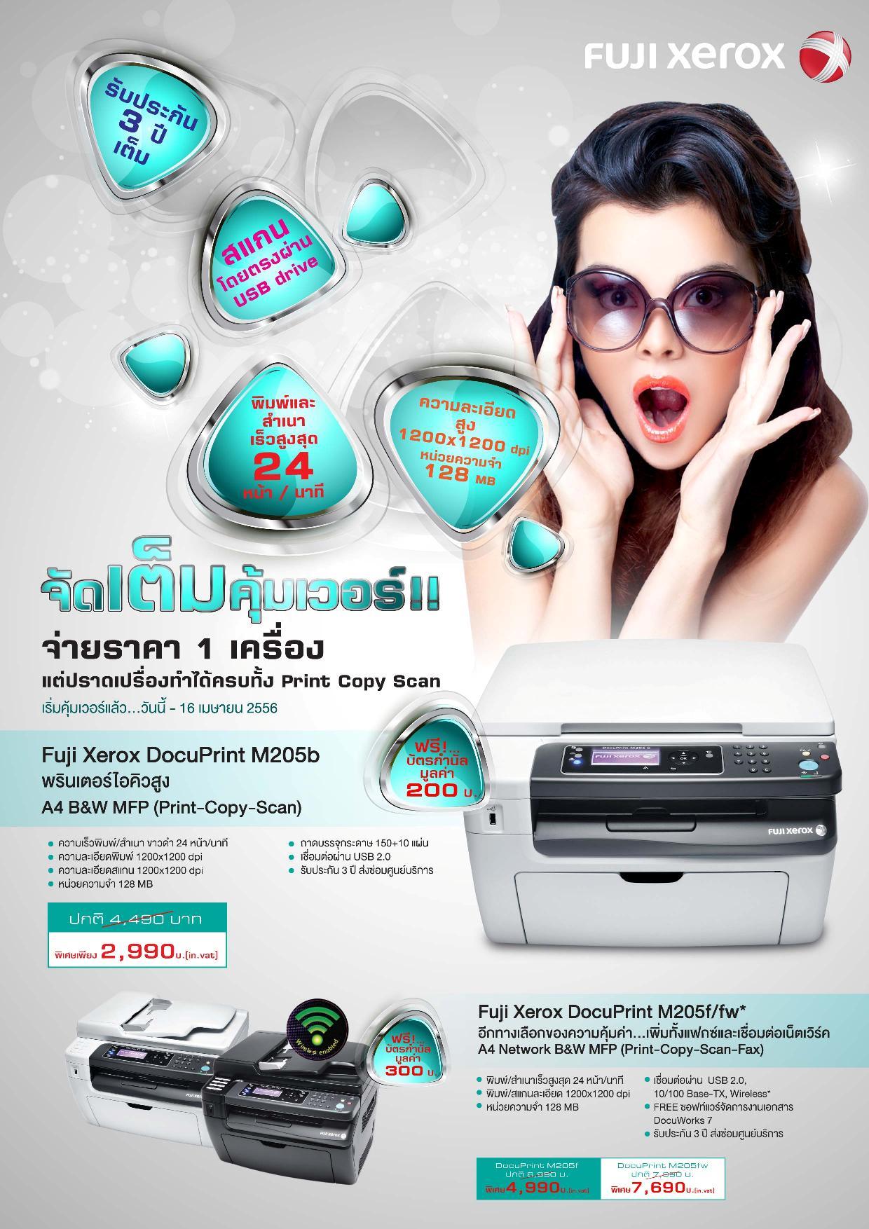 FujiXerox_Pro1