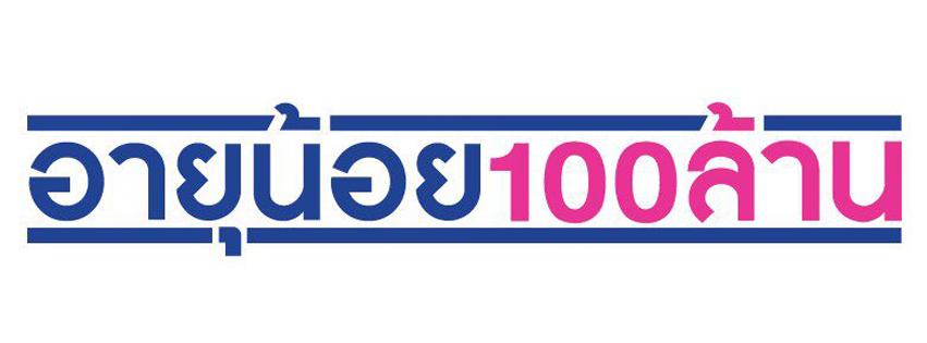 ryounoi 100 lan logo