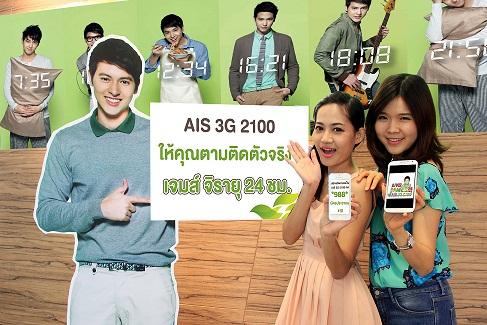 AIS 3G 2100