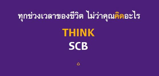 thinkscb-vol1-6-130712