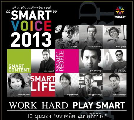 A3 Poster SmartVoice_new2_CRE