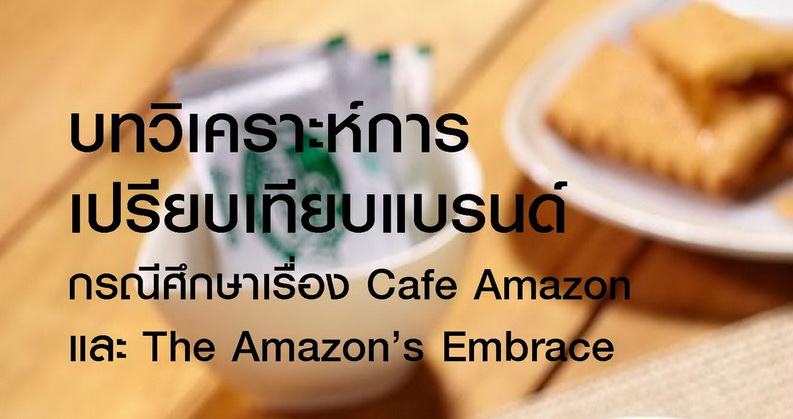 Band Analysis Cafe Amazon The Amazon Embrace 0