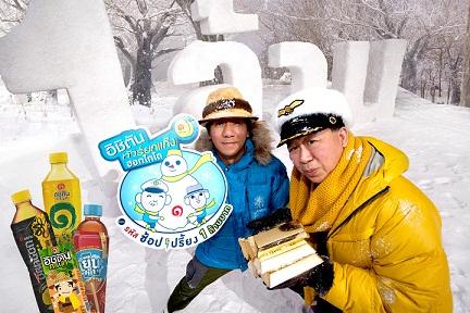 ichitan campaign hokkaido