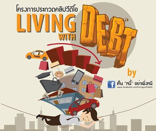 living with debt cover