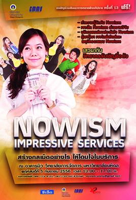 nowism cmmu poster