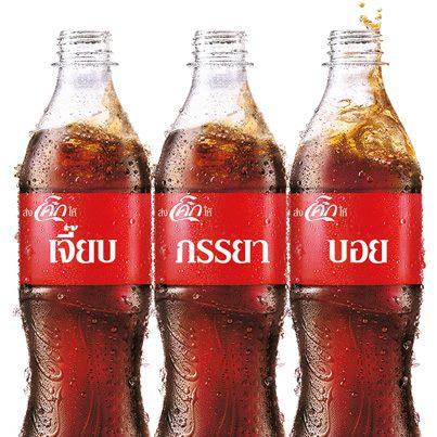 share a coke thailand