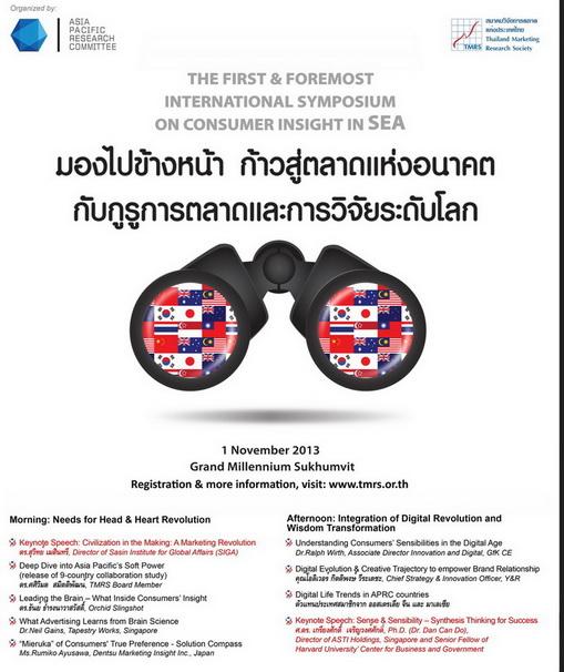 APRC 2013 poster2