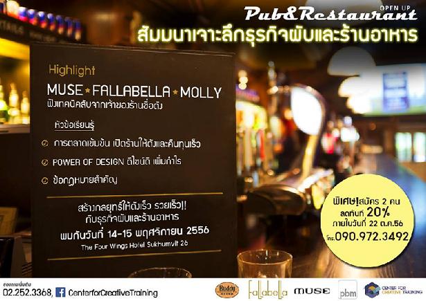 Seminar_Pub&Restuarant