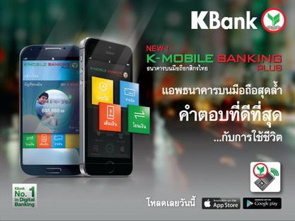 Kbank mobile banking plus