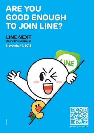 LINE Next Project