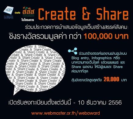Create & Share
