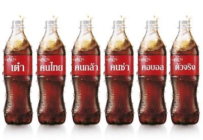 Share a Coke 2