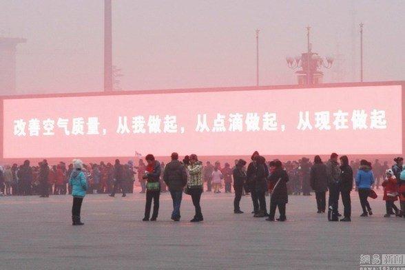 Smog digital screen Sun rise Tian Anmen square