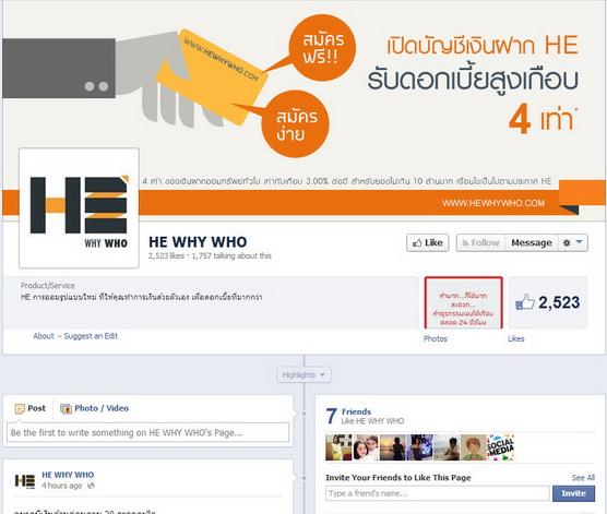 HE-FB