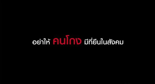anti corruption thailand nowhere 2