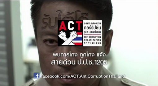 anti corruption thailand nowhere 3