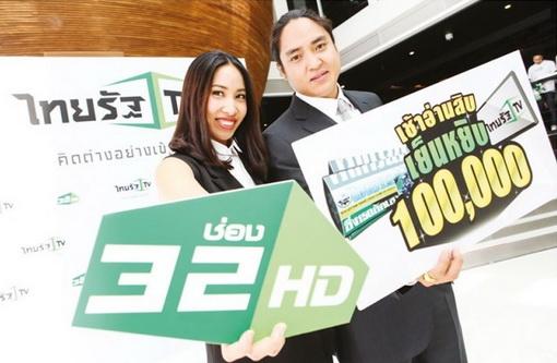 Thairat TV digital