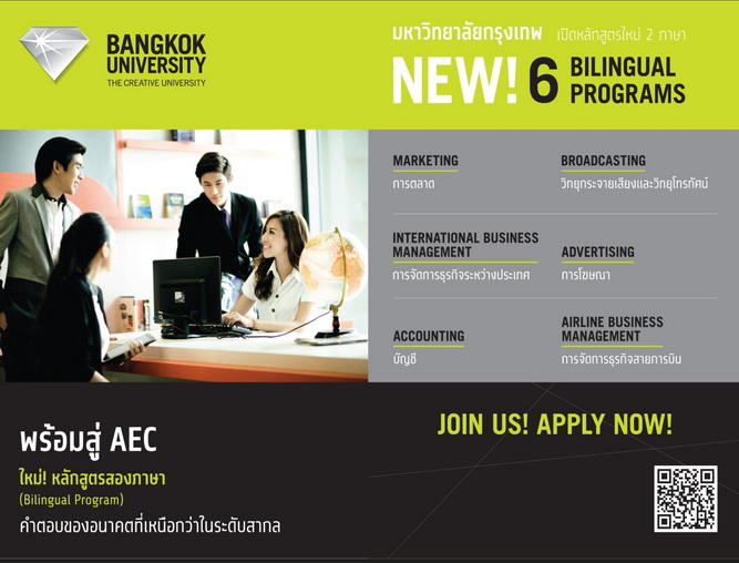 Biligual Program Bangkok University