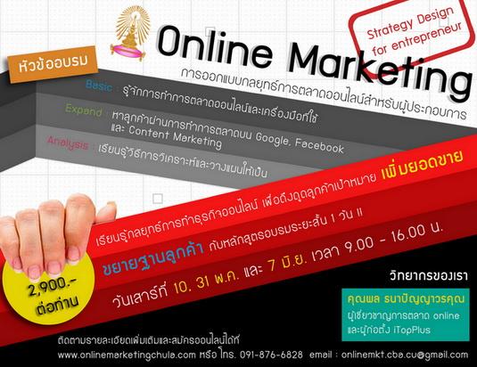 online marketing chula
