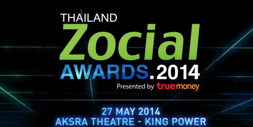 zocial award 2014