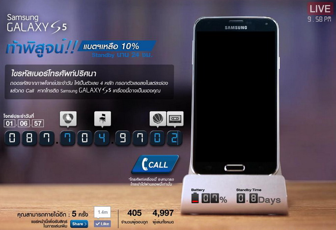 Samsung galaxy s5 secret code