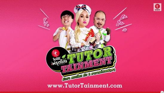 oishi fruito tutortainment