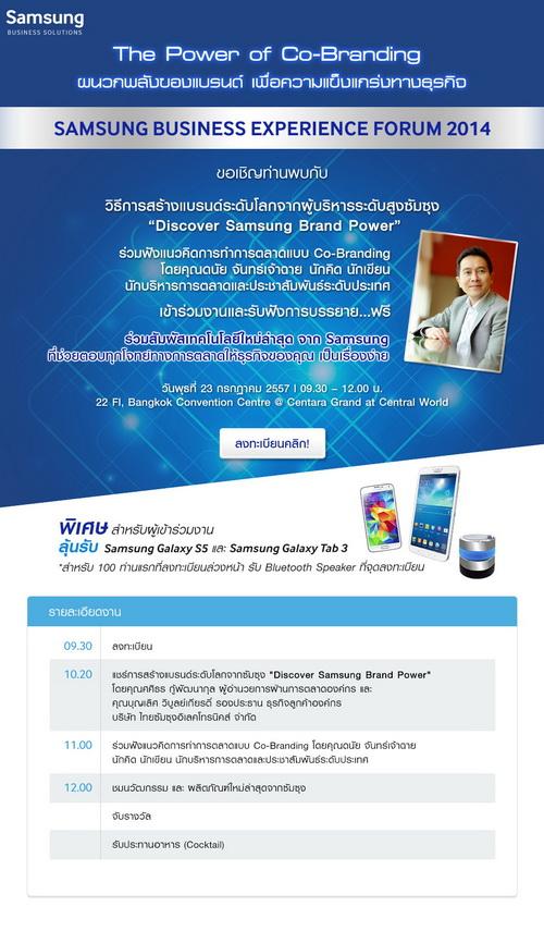 samsung b2b seminar