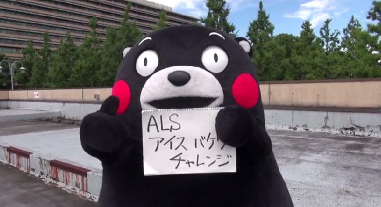 ALS icebucket Kumamontai