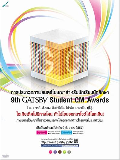 AW_Poster GatsbyTVCM8(CRE)