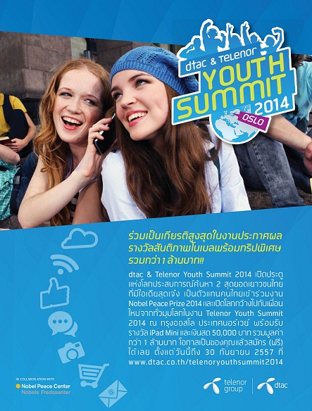 dtacTYS2014_poster