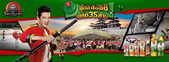 Hod mun ha thailand