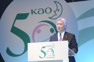 Kao_50th anniversary