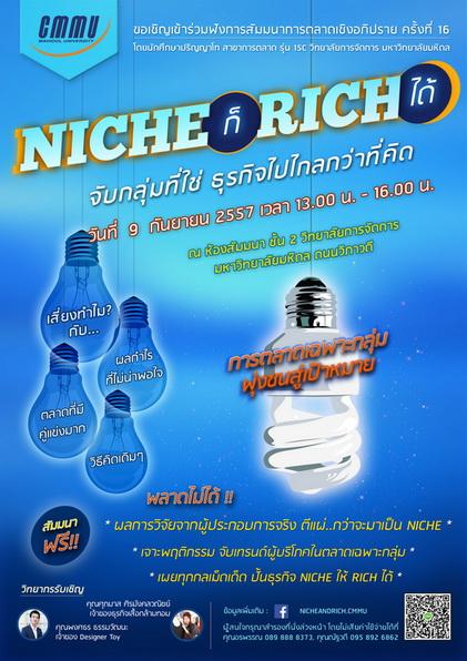 niche market cmmu (2)