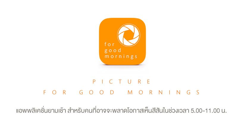 SC ASSET picture morning (1)