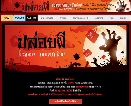 ensogo halloween web promotion