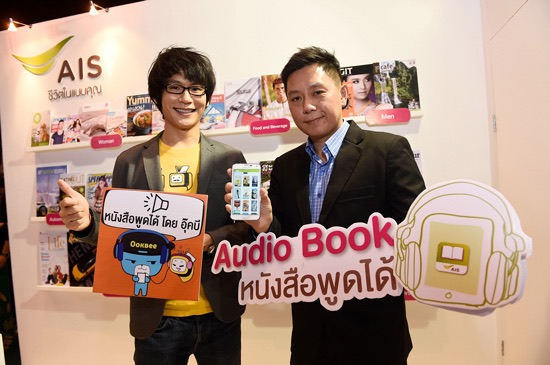 AIS-AUDIO-BOOK