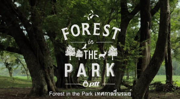 PTT Forest in park bangkok
