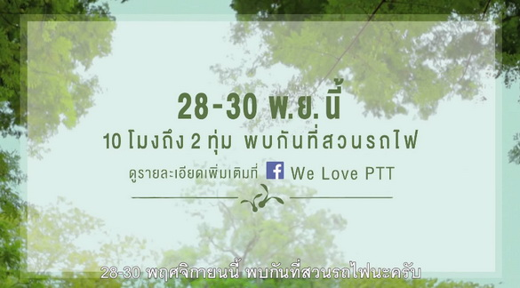 PTT Forest in park bangkok2