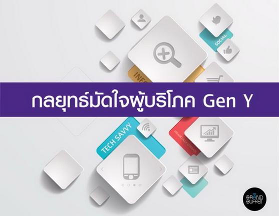 SCB EIC Gen Y 2