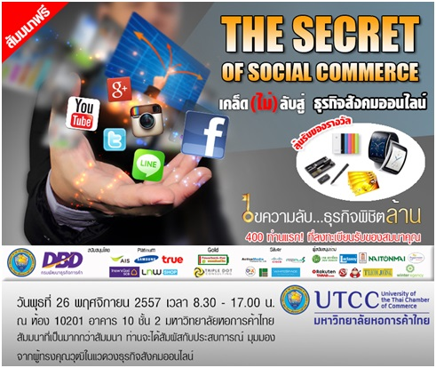 The Secret of social commerce