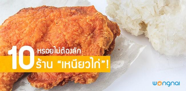 wongnai เหนียวไก่