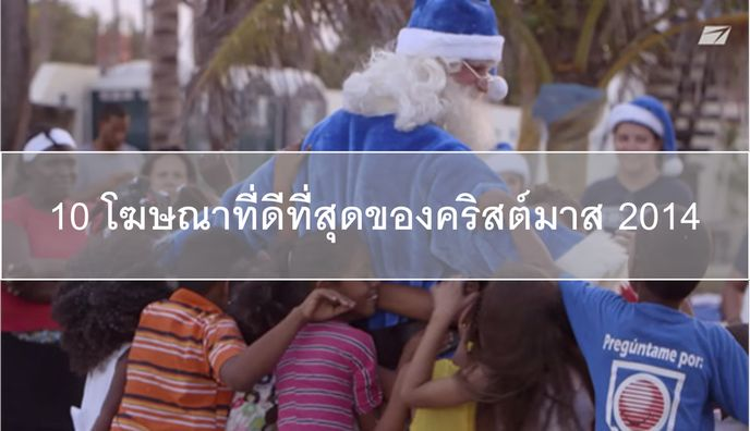 Best Christmas ads 2014