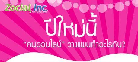 Muang-Thai2