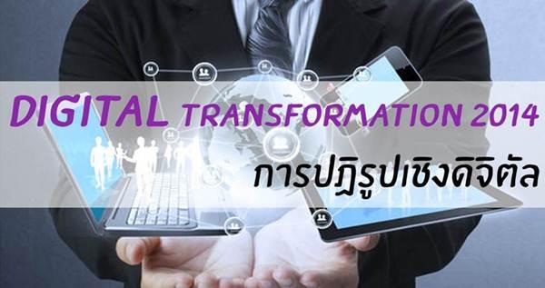 digital_transformation3