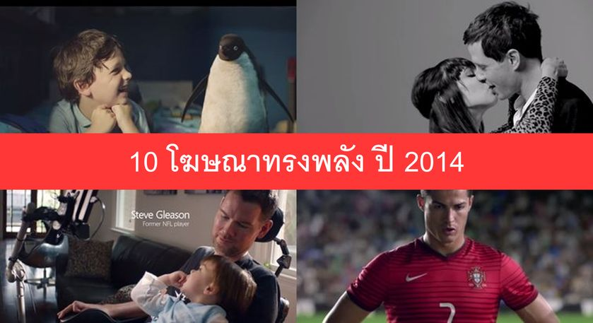 top powerful ads 2014 Time